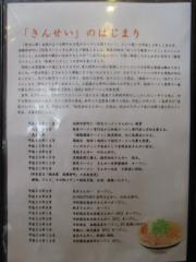 茨木きんせい-8