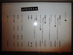 【新店】IZASA-3