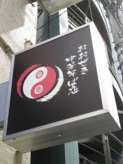 おおぜき中華そば店【参】-9