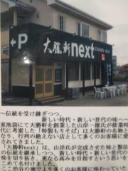 【新店】大勝軒 next 渋谷店-2