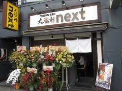 【新店】大勝軒 next 渋谷店-1