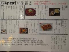 【新店】大勝軒 next 渋谷店-4