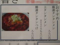 【新店】大勝軒 next 渋谷店-5