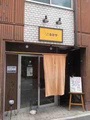 らーめん登楽 ふみや【八】-1