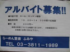 らーめん登楽 ふみや【八】-7