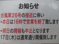 大つけ麺博 日本一決定戦2第一陣 ~麺や 而今【其の弐】~-3