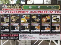 「大つけ麺博 日本一決定戦2」第二陣 ~昨年王者『中華蕎麦とみ田』の「八年目の豚骨魚介」~-2