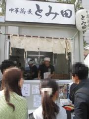 「大つけ麺博 日本一決定戦2」第二陣 ~昨年王者『中華蕎麦とみ田』の「八年目の豚骨魚介」~-1