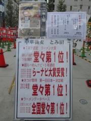 「大つけ麺博 日本一決定戦2」第二陣 ~昨年王者『中華蕎麦とみ田』の「八年目の豚骨魚介」~-6