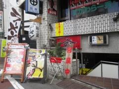 麺 酒 やまの【弐】-2