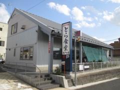 とら食堂 松戸分店【参】-1
