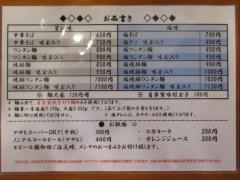 とら食堂 松戸分店【参】-2