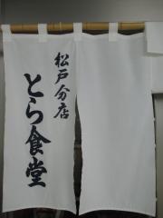 とら食堂 松戸分店【参】-8