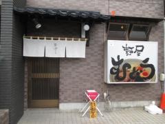 麺屋 むどう【参】-1
