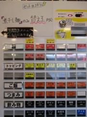 麺屋 むどう【参】-2