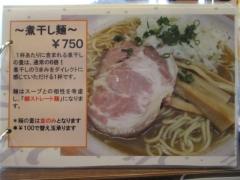 麺屋 むどう【参】-3
