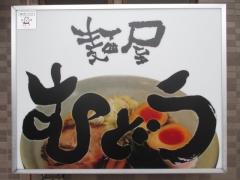 麺屋 むどう【参】-11