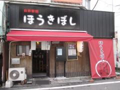 自家製麺 ほうきぼし 神田店【弐】-1