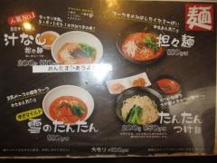 自家製麺 ほうきぼし 神田店【弐】-2