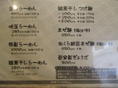 自家製麺 ほうきぼし 神田店【弐】-3