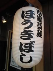 自家製麺 ほうきぼし 神田店【弐】-7