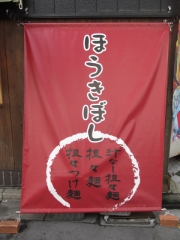 自家製麺 ほうきぼし 神田店【弐】-8