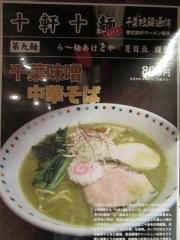 ら~麺 あけどや-2