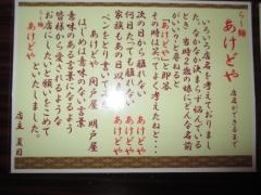 ら~麺 あけどや-7