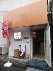 【新店】煮干出汁ラーメン 平八-1