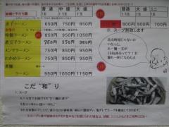 【新店】煮干出汁ラーメン 平八-3