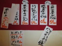 【新店】煮干出汁ラーメン 平八-2