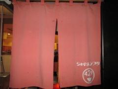 らぁめんシフク 429-14