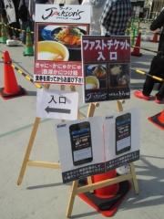 大つけ麺博 日本一決定戦2 第2陣 ~『ラーメンJACKSON'S 』で「きゃに~かにゅかにゅ」♪~-8