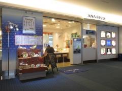 ANA FESTA 52番ゲートフードショップ 風音【弐】-1
