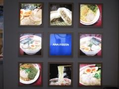 ANA FESTA 52番ゲートフードショップ 風音【弐】-9