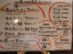 【新店】大阪 縁乃助商店-3