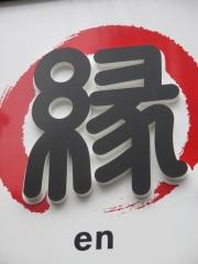 【新店】大阪 縁乃助商店-8