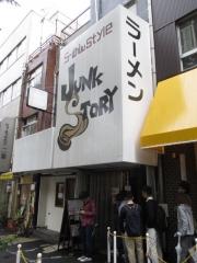 らーめんstyle Junk Story【五四】-1