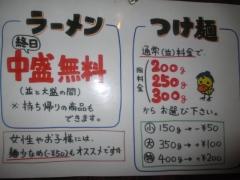 らーめんstyle Junk Story【五四】-4