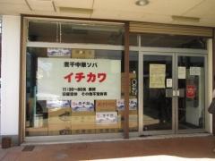 煮干中華ソバ イチカワ【五】-1