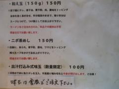 煮干中華ソバ イチカワ【五】-9