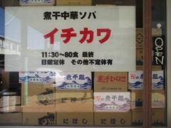 煮干中華ソバ イチカワ【五】-14