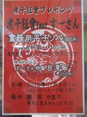 煮干中華ソバ イチカワ【五】-15