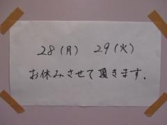 【新店】麺屋 音-3