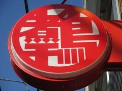 【新店】麺屋 音-4