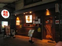 麺と心 7【四】-1
