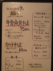 麺と心 7【四】-2