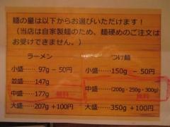 麺と心 7【四】-4