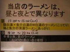 麺と心 7【四】-9