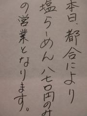 らーめん 大斗-2